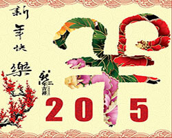 2015 Chinese New Year Vacation